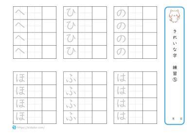 ペン習字ひらがな無料05