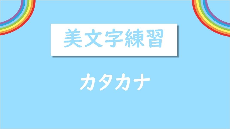 ペン習字カタカナ無料プリント
