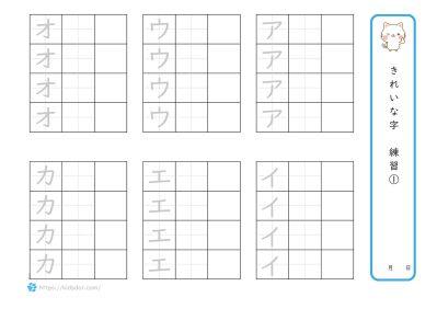 ペン習字カタカナ1