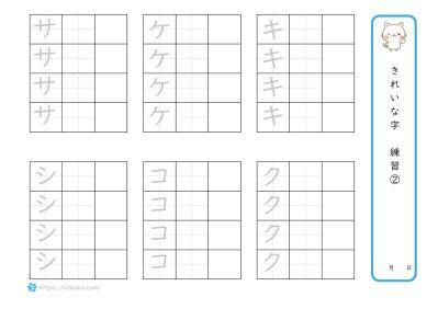 ペン習字カタカナ2