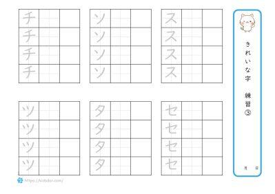 ペン習字カタカナ3