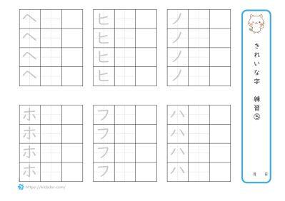 ペン習字カタカナ5