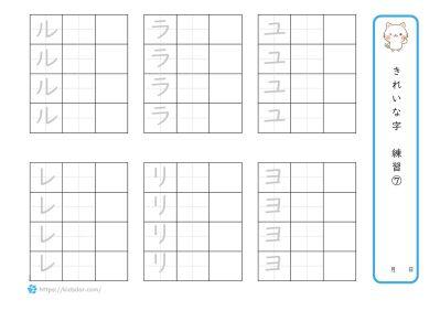 ペン習字カタカナ7